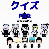 クイズ for BIGBANG(ビッグバン)K-POP