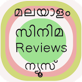 Malalyalam Movie Reviews
