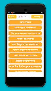 ইংরেজি শিখুন - Spoken Guru - náhled