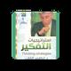 استراتيجيات التفكير د. ابراهيم الفقي Download on Windows