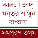 Kala Jadu Tona in Bangla icon