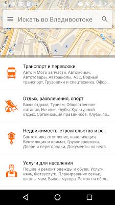 Справочник компаний VL.RU - screenshot