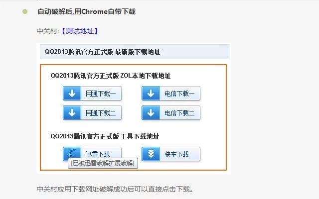 Thunder,QQDownload,FlashGet Files Downloader Pro