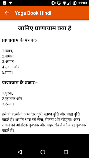 Hindi yoga pdf in