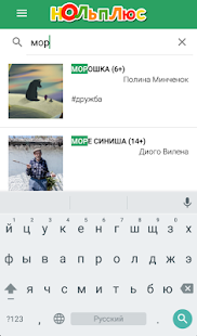 Ноль Плюс- screenshot thumbnail