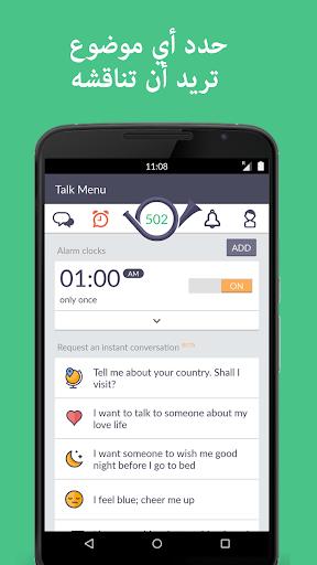 تطبيق Wakie ذو الفكرة العبقرية لربط الأشخاص حول العالم ونشر الفائدة