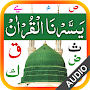Yassarnal Quran with Audio APK icon