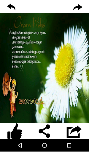Onam Wishes and Greeting Card 5.0.0 screenshots 5