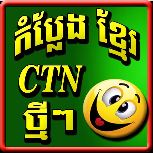 Khmer Comedy Ctn