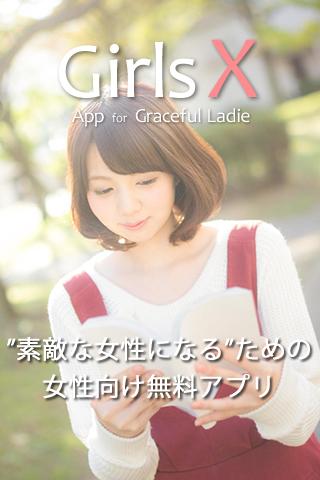 GirlsX(ガールズX:綺麗な女性になるための情報アプリ)