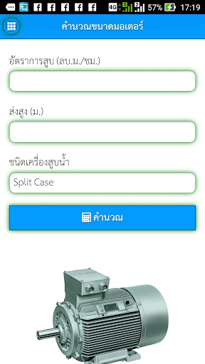 คู่มือช่างไฟฟ้า กปภ. Programos (APK) nemokamai atsisiųsti Android/PC/Windows screenshot