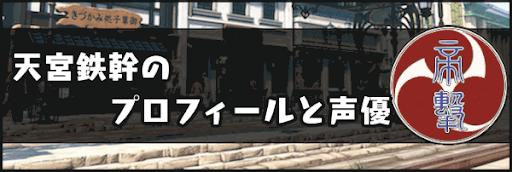天宮鉄幹 アイキャッチ
