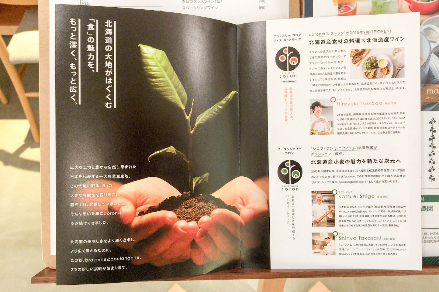 北海道の食の魅力を発信