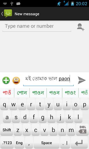 Assamese Roman Keypad IME