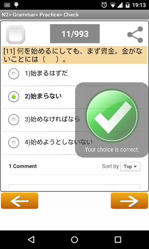 日本語 N2を学ぼう(クイズ)
