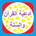 أدعية القرآن والسنة icon