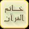 خاتم القران الكريم 1.7 Apk