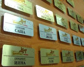 Photo: Бэджики именные из металла. Заказчик: ресторан Голосеевский Двор