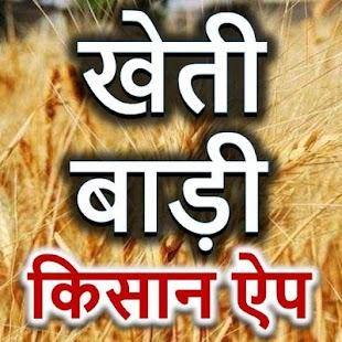 किसान ऐप | Kisan | Kheti badi ki jaankari | खेती - náhled