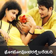 Kannada Status:Kannada Text on Photo:DP & Status icon