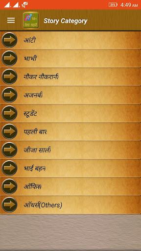 desi hindi sexy kahaniya