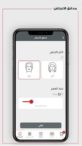 Dr. Sulaiman Al Habib App 4.0.14 screenshots 4