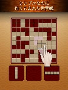 ウッディーパズル (Woody Block Puzzle ®)のおすすめ画像5
