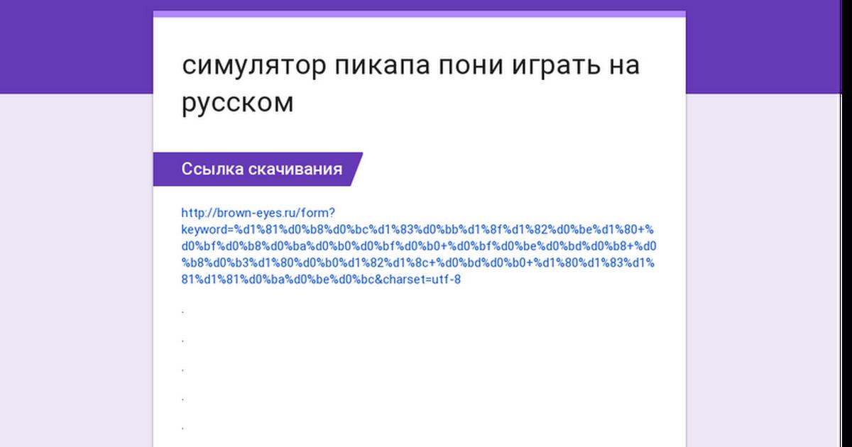 Май пикап гелс русская версия фото 268-981