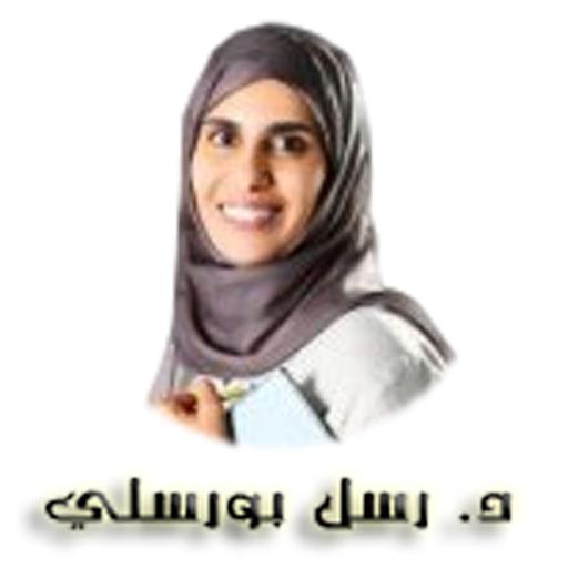 الدكتورة رسل بورسلي