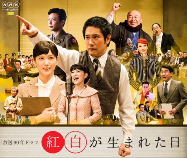日劇:《紅白誕生之日》松山研一、本田翼主演