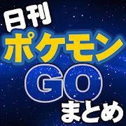 日刊ポケモンGOまとめ - 出現情報など随時更新中