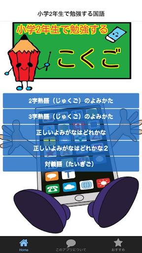 小学2年生で勉強する国語