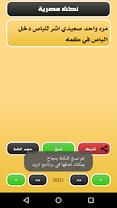 نكت screenshot 5