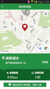 力報Exmoo News screenshot 3