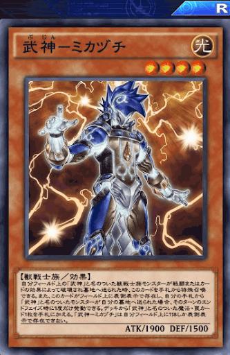 武神ミカヅチ