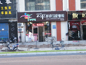 Photo: photo for google places: Yunping Korea style restaurant near QRRS Dorms, where benzrad 朱子卓 lingered for years for his new family approaching new China as an Empire under his title.