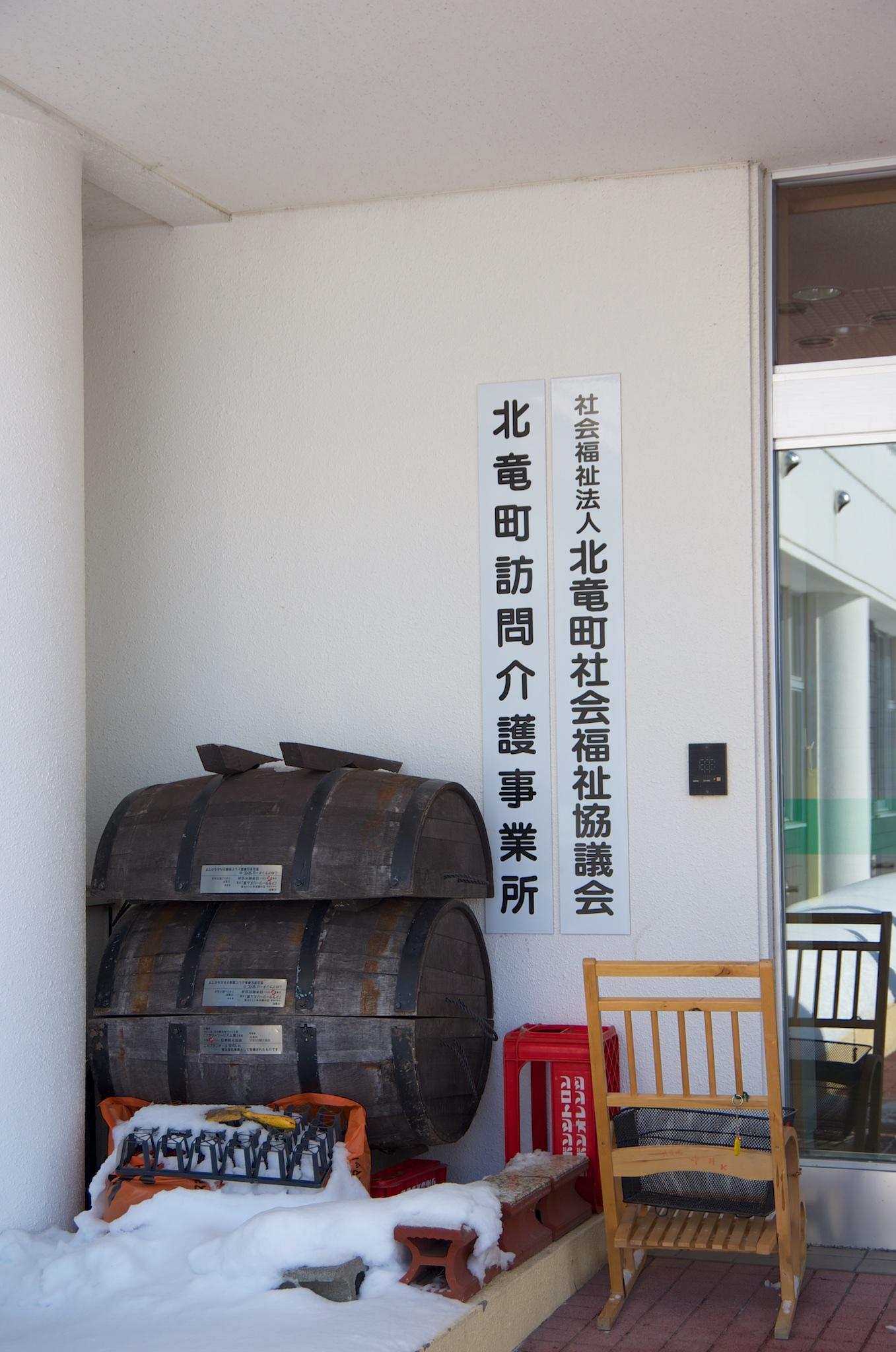 Photo: 北竜町社会福祉協議会