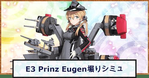 Prinz Eugen掘りシミュ