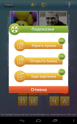 Что за слово?- 4 фотки 1 слово screenshot 11