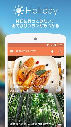 Holiday(ホリデー)日本最大級おでかけプラン検索アプリのおすすめ画像1