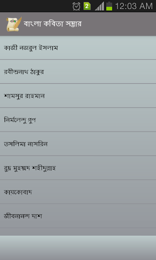 Bangla Kobita - কবিতা সম্ভার