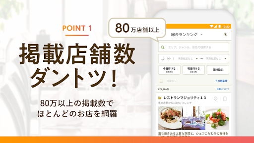 食べログ お店探し・予約アプリ - ランキングとグルメな人の口コミから飲食店検索 7.5.0 screenshots 2