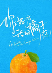 A Robot in the Orange Orchard / A Robot in the Orange Garden China Web Drama