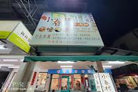 小眷村牛肉麵 昌平店