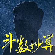 App Icon for 斗數妙算 2020-流年運勢 (無廣告_終身版) App in Hong Kong Play Store