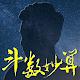 斗數妙算 (無廣告_終身版)