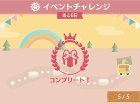 イベントチャレンジの画像