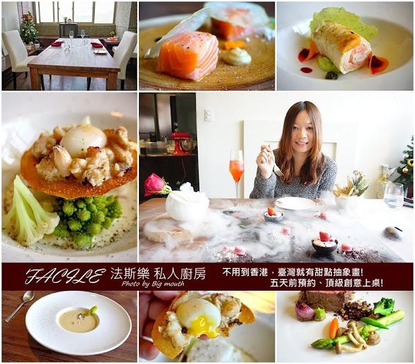 FACILE 法斯樂私人廚房‧不用到香港就有的甜點抽象畫!五天前預約創意無菜單料理上桌!