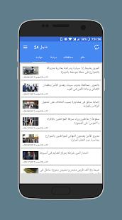 عاجل 24 - بدون اعلانات - náhled