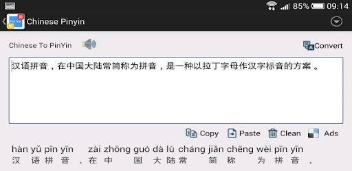 Chinese Pinyin - Apps on Google Play